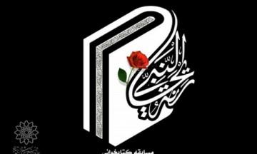 28 دی؛ آخرین مهلت شرکت در مسابقه کتابخوانی «ریحانهالنبی»