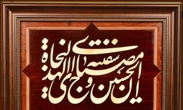 سیدالشهدا (ع) جامع فضایل تباری، معنوی و انسانی است