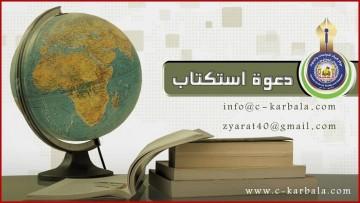 فراخوان شرکت در همایش بینالمللی زیارت اربعین
