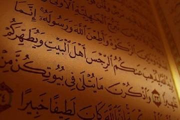 آیه 33 سوره احزاب؛ احتجاج سیدالشهدا (ع) با مروان