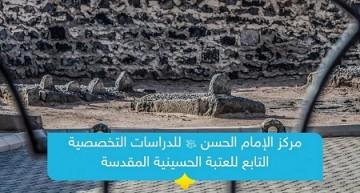 مرکز مطالعات تخصصی امام حسن(ع) و نشر معارف اهل بیت(ع)