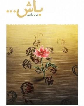 «باش» روایتی از عشق و انتقام در مسیر زیارت ابا عبدالله(ع)