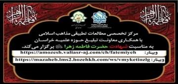 نشست علمی «تحلیل مفاهیم خطبه حضرت زهرا(س)»