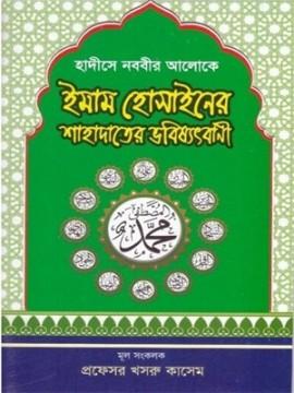 شرح زندگانی و شهادت امام حسین (ع) به زبان بنگالی