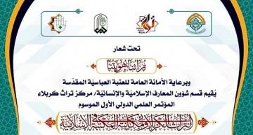 کنفرانس بینالمللی «میراث کربلا و جایگاه آن در کتابخانه اسلامی»