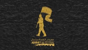 ششمین جشنواره بینالمللی فیلم «النهج»