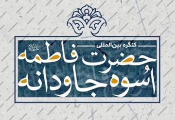 کنگره بینالمللی «حضرت فاطمه (س) اسوه جاودانه» با محوریت اربعین