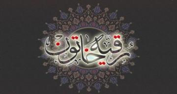 فراخوان مقاله پژوهشنامه «معارف حسینی» با موضوع شخصیت حضرت رقیه(س)