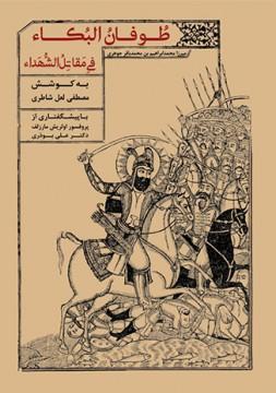 کاملترین نسخه کتاب «طوفان البکاء» منتشر شد