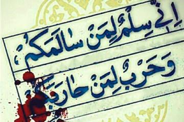 «بشر بن عمرو» پدری که همراهی با امام را به آزادی فرزندش ترجیح داد