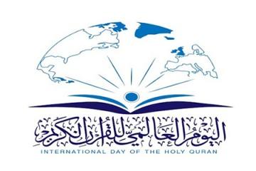 عید مبعث به نام «روز جهانی قرآن» نامگذاری شد