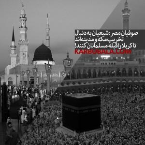 صوفیان مصر: شیعیان به دنبال تخریب مکه و مدینهاند تا کربلا را قبله مسلمانان کنند!