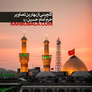گلچینی از بهترین عکس های حرم امام حسین علیهالسلام