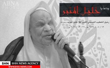 درگذشت خطیبب حسینی عربستان