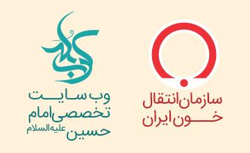 همکاری پرتال هیئات با سازمان انتقال خون