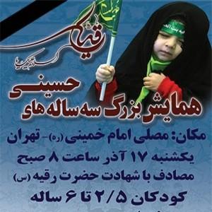 برگزاری سوگواره سه سالههای حسینی در مصلی