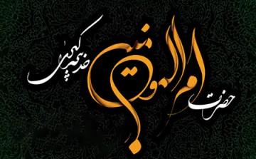کنگره بینالمللی حضرت خدیجه (س) برگزار میشود