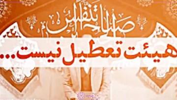 تلاش هیئت الرضا تهران برای اشتغالزایی روستائیان