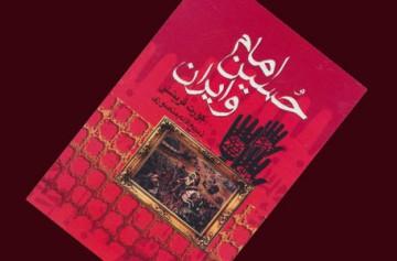 «امام حسین (ع) و ایران» رمانی تاریخی از نویسندهای که در تاریخ غایب است