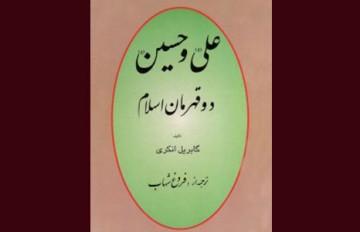 «علی و حسین دو قهرمان اسلام»؛ تلاش نویسنده مسیحی برای فرانسوی زبانان