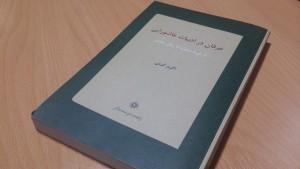 عاشورا بازتاب وسیعی  بر ادبیات فارسی و فرهنگ مردم ما داشته است