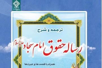 ترجمه و شرح رساله حقوق امام سجاد (ع) منتشر شد