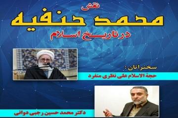 نقش «محمد حنفیه» در تاریخ اسلام بررسی میشود