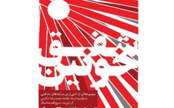 «شفق خونین»؛ مجموعه مرثیهسرایی شاعران ایرانی