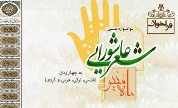 سوگواره چهار زبانه شعر عاشورایی «ماه منیر» برگزار میشود