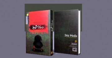 «رسانه شیعه» نخستین جستار جامعهشناختی آیینهای عزاداری در ایران