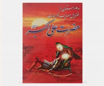 200 داستان  درباره حضرت علیاکبر (ع)