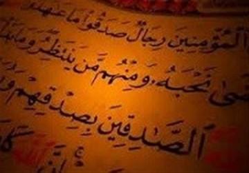 مژده سیدالشهدا (ع) به یاران شهید خود