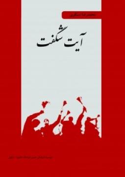 چاپ جدیدترین اثر دکتر محمدرضا سنگری به نام آیت شگفت