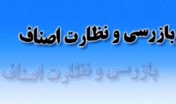 گرانفروشی بیشترین تخلف اصناف مهران در ایام اربعین