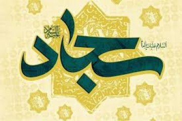 امام سجاد (ع) احیاگر فقه امامیه