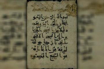کشف نسخه خطی جدید قرآن در کربلا + تصویر