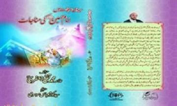 ترجمه و انتشار کتاب «نیایش امام حسین (ع) در صحرای عرفات» به زبان اردو