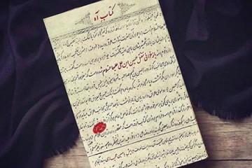 بازخوانی «کتاب آه» در صفحه مجازی کتابخانههای عمومی تهران