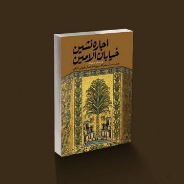 روایت همجواری با رقیه بنتالحسین(ع) در «اجاره نشین خیابان الامین»