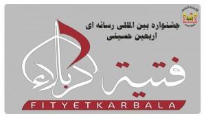 دومین جشنواره بین المللی رسانهای اربعین حسینی