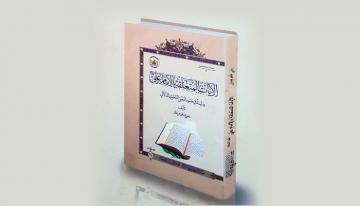 کتاب آیات مرتبط با امام علی علیه السلام منتشر شد