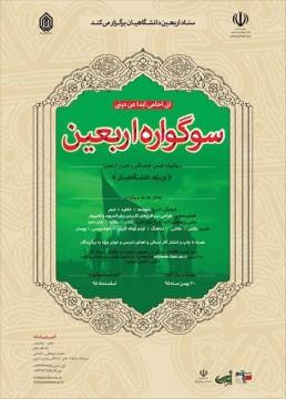 تمدید زمان ارسال آثار به سوگواره اربعین دانشگاهیان تا پایان بهمن