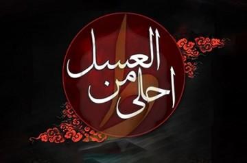 همایش «احلی من العسل» در حرم امام رضا (ع) برگزار میشود