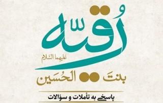 معرفی کتاب رقیه بنتالحسین (ع)