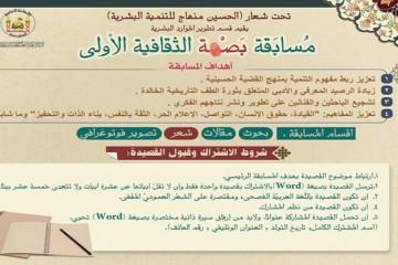 مسابقه پژوهشی «امام حسین؛ بستر توسعه انسانی» در کربلا