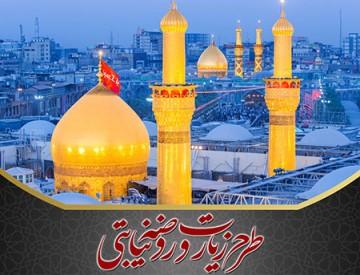 طرح زیارت و روضه نیابتی در ایام اربعین حسینی