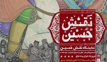 نمایش «پردههای عاشورایی و تابلوهای قهوهخانهای» در نمایشگاه «نقش حسین»