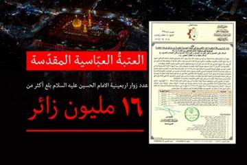 حضور بیش از 16 میلیون زائر در اربعین حسینی