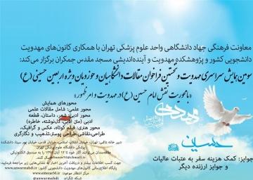 سومین همایش سراسری مهدویت با محوریت «نقش امام حسین (ع) در مهدویت و امر ظهور» برگزار میشود