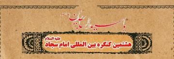 عالمان جهان اسلام از امام سجاد (ع) میگویند